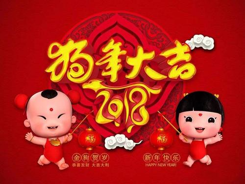 《广东·科锐》 恭祝新老朋友,新春快乐,阖家幸福